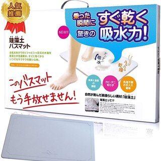 【新品・未使用】珪藻土 バスマット(ブルー, 45*35cm)