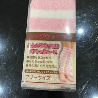レッグウォーマー  0円!!!!