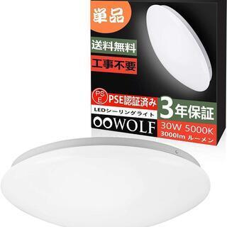 人気商品【8畳適用】 LEDシーリングライト 発送可能 送…