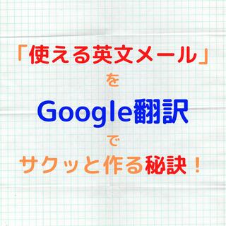 【特典付】仕事で使える英文メールを、Google翻訳でサクッと作...