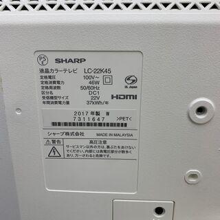 【値下げ】SHARP 22型液晶テレビ 型番LC-22K45 2017年製 リモコン付き 糸島福岡唐津 1105-01 − 福岡県