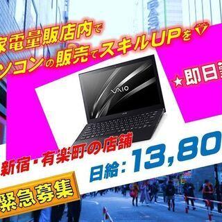 パソコン販売スタッフ 人気の日本製 家電量販店