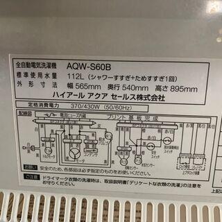 2014年製 AQUA 6.0kg洗濯機 AQW-S60B 通電確認済 配送OK 格安 早いもの勝ち − 北海道