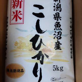 魚沼産コシヒカリ新米ほかブランド米20キロセット(最大35キロまで)