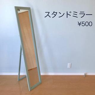 鏡・スタンドミラー
