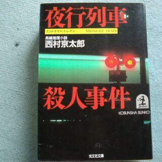 西村京太郎、夜行列車殺人事件