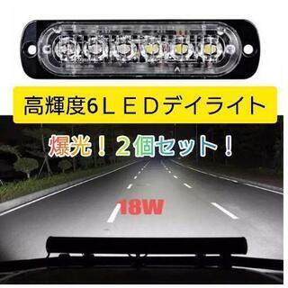⭐️高輝度6 LED 2個セット!防水 車 トラック ボー…