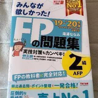 FP2級勉強しませんか!?