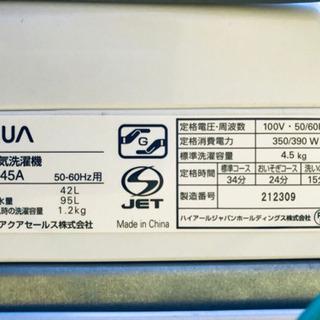 1068番 AQUA✨全自動電気洗濯機✨AQW-S45A‼️ - 売ります・あげます