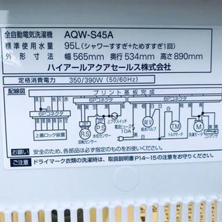 1068番 AQUA✨全自動電気洗濯機✨AQW-S45A‼️ - 家電
