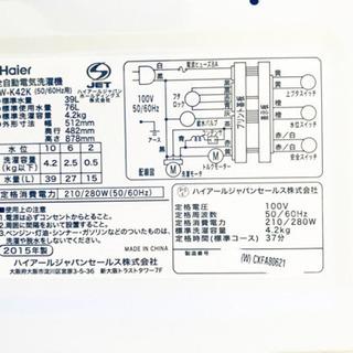 ✨高年式✨1070番 Haier✨全自動電気洗濯機✨JW-K42K‼️ - 家電
