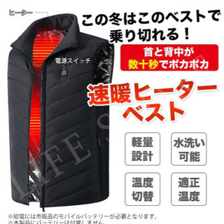 【新品未使用】丸洗い可能!超軽量ヒーターベスト