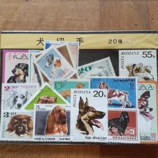 【犬切手】20種