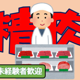 【中央区】 お肉のパック詰め