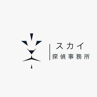 【探偵】スカイ探偵事務所【24時間相談可能】
