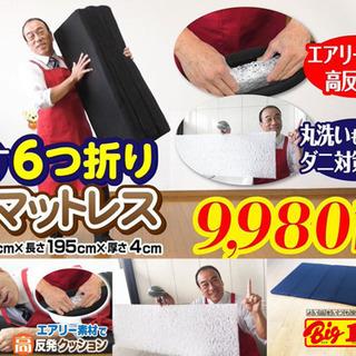 六折マットレス1枚2000円2枚で3000円の画像