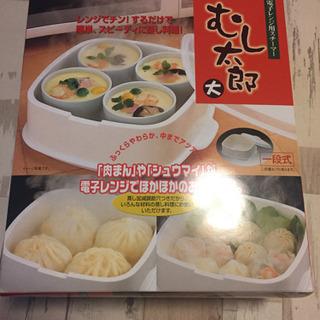 【ネット決済】新品未使用 蒸し器   レンジで 簡単 蒸し料理