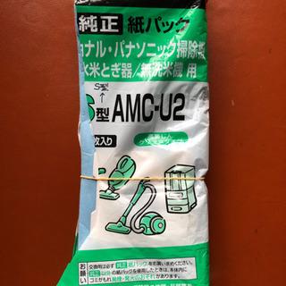 純正紙パックPanasonic AMC-U2