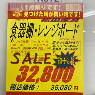R085 高級松田家具 食器棚・レンジボード・キッチンボード 幅118cm - 名古屋市