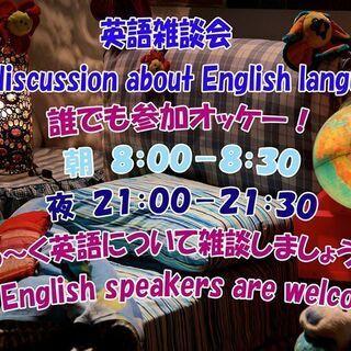 すべてがゆるい英会話 ZOOM 英語雑談会