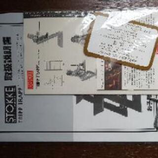 ストッケ トリップトラップチェア − 神奈川県
