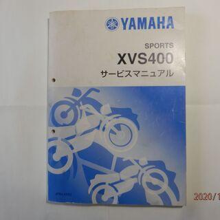 値引きしました! ヤマハXVS400サービスマニュアル