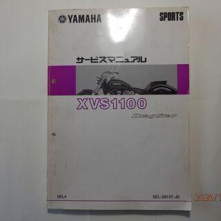 値引きしました! ヤマハドラッグスターXVS1100のサービスマ...