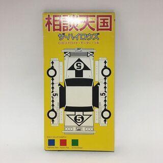 8cmCD ザ・ハイロウズ/相談天国