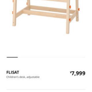 FLISAT イケア 子供用デスク - 神戸市