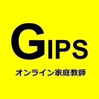 60分無料体験!オンライン家庭教師GIPS【大阪・兵庫】 - 大阪市