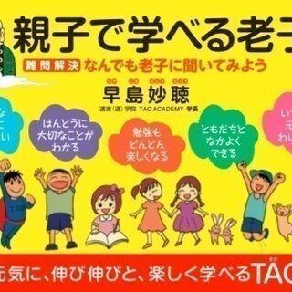 静岡市で女性・子供・大人におすすめの習い事☆親子で学べる気のトレ...