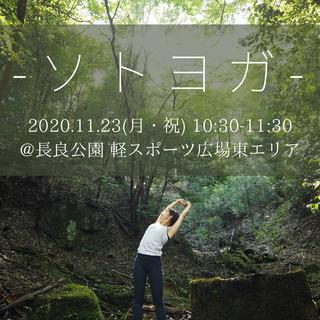 2020/11/23 公園ヨガ@長良公園
