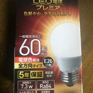 LED電球2個  新品