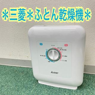 【ご来店限定】*三菱 ふとん乾燥機 2015年製*製造番号…