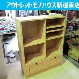 食器棚 幅76.5cm ナチュラル 木製 引出し シンプル…