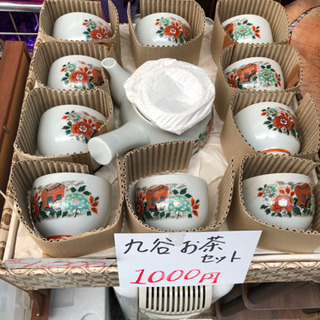 新品 未使用 九谷焼 お茶セット