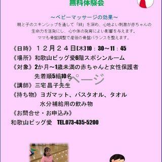 12月24日(木)【ベビーマッサージとママの産後エクササイズ】無...