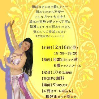 12月18日(金)ベリーダンス『無料』体験会