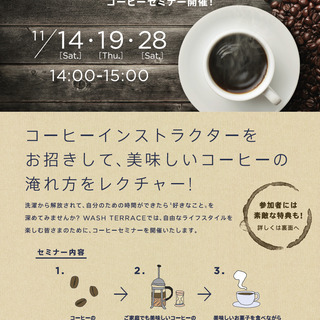 コーヒーインストラクターが美味しい楽しみ方を伝授!コーヒーセミナ...