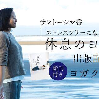 【オンライン】サントーシマ香 「ストレスフリーになる 休息のヨガ...