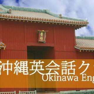 沖縄で英会話クラブ
