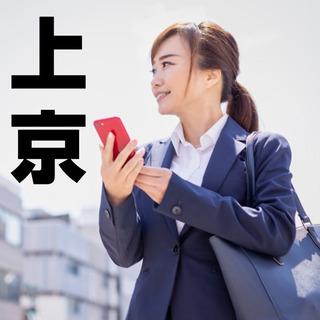 【上京支援します】正社員・寮完備・お祝い金あり!東京タクシ…
