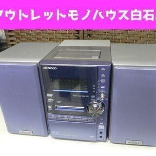 ケンウッド カセット/CD/MD ミニコンポ RXD-SV3MD...