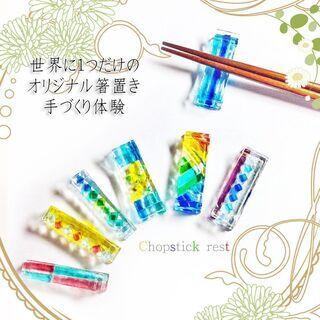 プレゼントにもおすすめ♪ガラスフュージングで作る箸置きorコース...