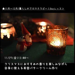 1回完結で気軽に学べるWS『クリスマスにおすすめの香りと全身に使...