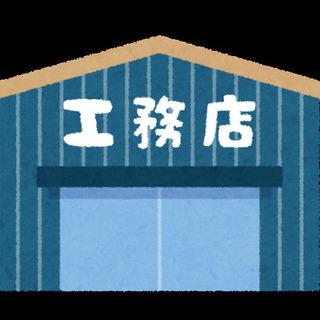 倉庫、住居建築⭐️中身勝負⭐️