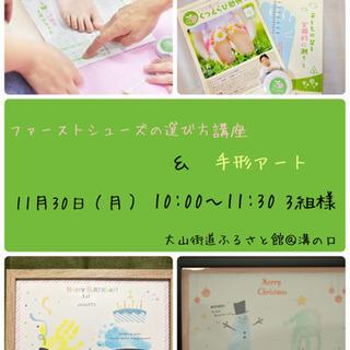 【11/30 】ファーストシューズの選び方講座&手形アート