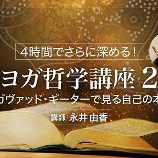 【12/12】【オンライン】4時間でさらに深める!「ヨガ哲学講座...
