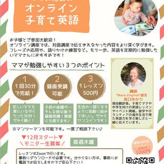 1回500円!ママのためのオンライン子育て英語