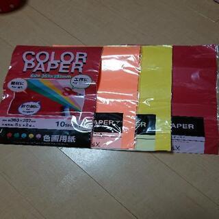 カラーペーパー色々